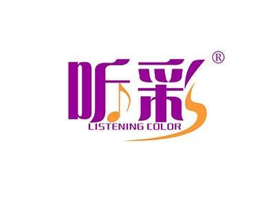 听彩  LISTENING COLOR商标