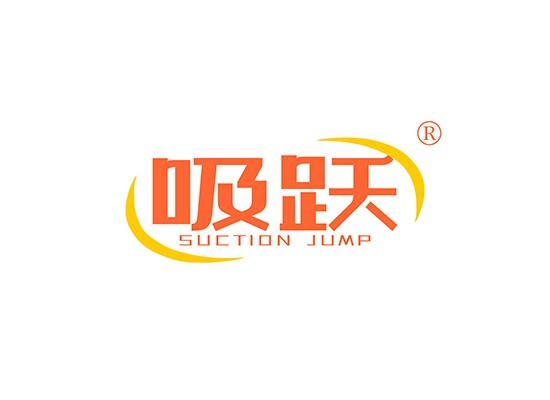 吸跃 SUCTION JUMP商标