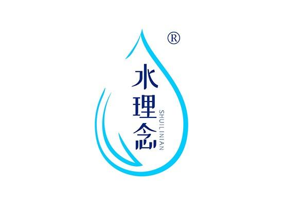 水理念商标