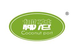 椰港 COCONUT PORT