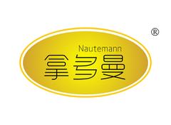 拿多曼 NAUTEMANN